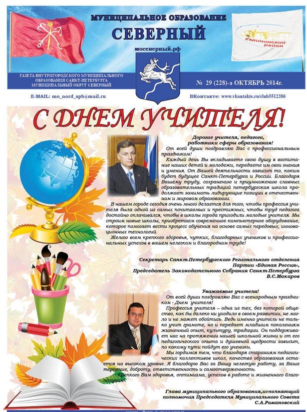 День учителя в Калининском районе